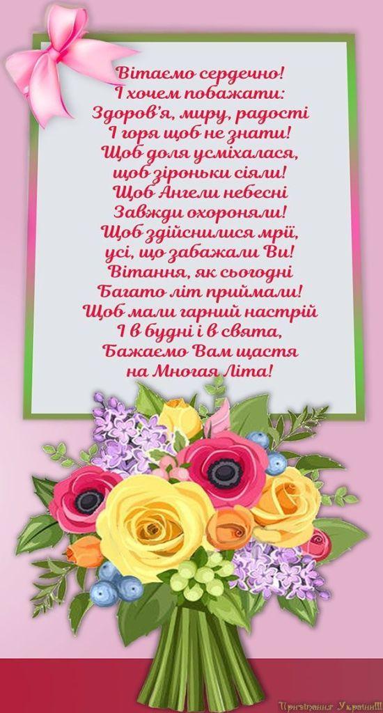 Vitayemo Z Dnem Narodzhennya