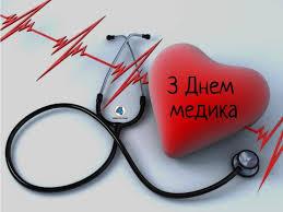 медикам
