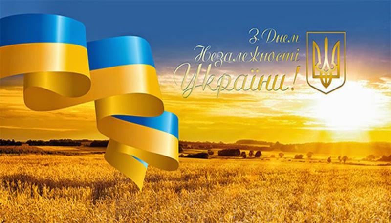 Den Nezalezhnosti Ukrayini 2019 Privitannya V Kartinkah 1 2019 08 23 10 06 03