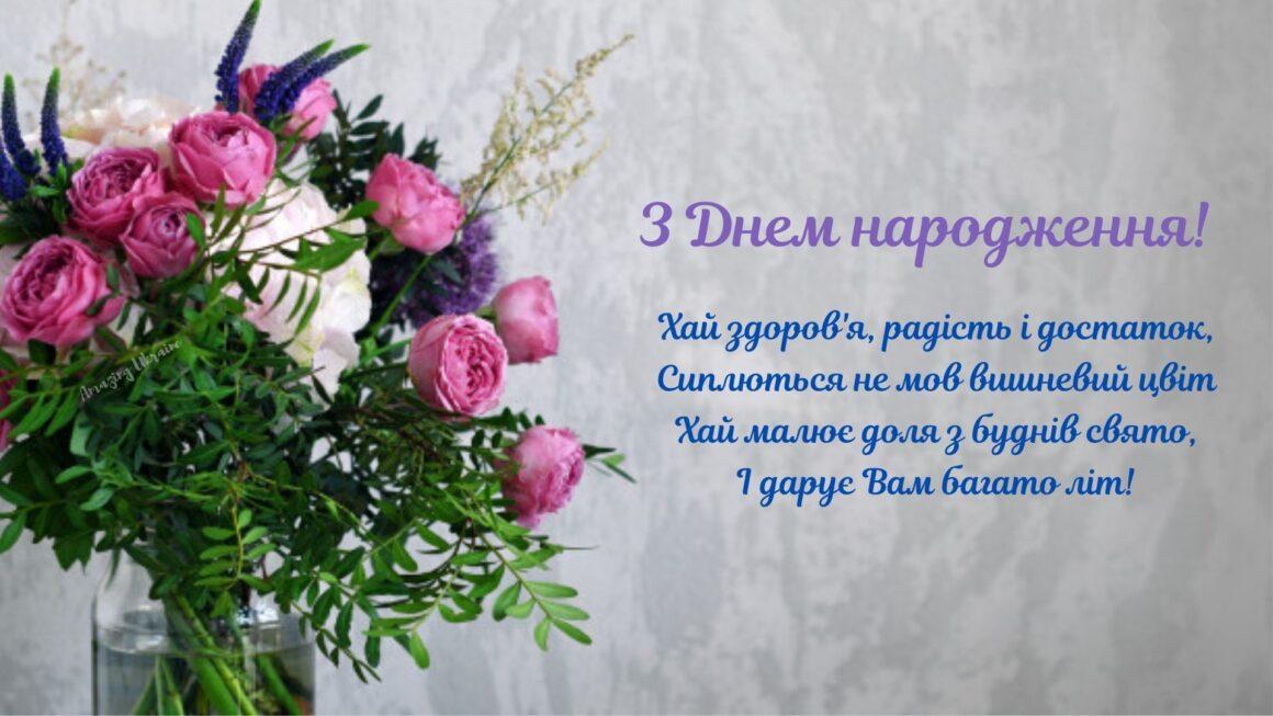 Pryvitannya Z Dnem Narodzhennya Ukrainskou 10 1160x653