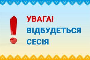 Vidbudetsya Sesiya