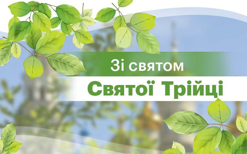 Zi Svyatom Svyatoyi Triytsi 41853816085622 Small4